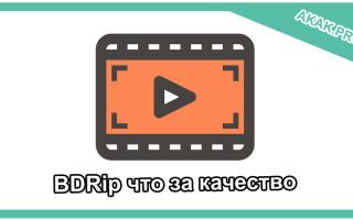 BDRip что за качество