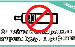 Штрафы за вейпы и электронные сигареты