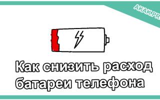 Как снизить расход батареи Android