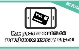 Как расплачиваться телефоном вместо карты