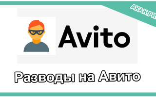Распространенные разводы на Авито