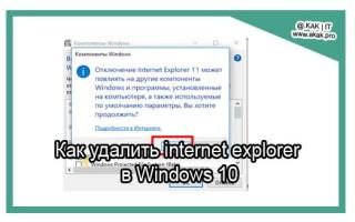 Как удалить internet explorer в Windows 10