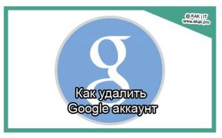 Как удалить Google аккаунт