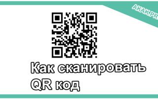 Как сканировать QR код