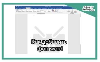 Как добавить фон в word