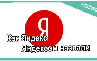 Почему Яндекс назвали Яндексом