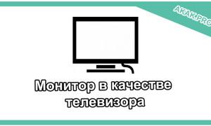 Как подключить монитор вместо телевизора