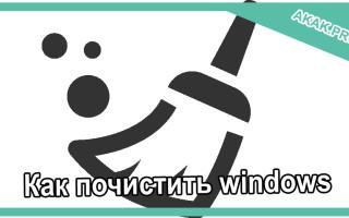 Как почистить windows
