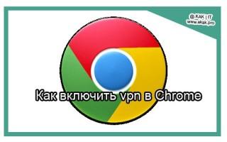 Как включить vpn в Chrome