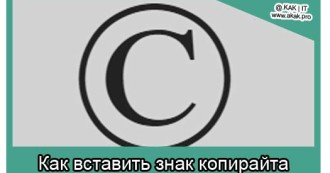 Как вставить знак копирайта