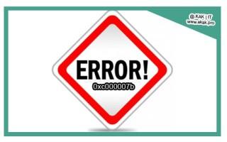 Ошибка 0xc000007b — решение