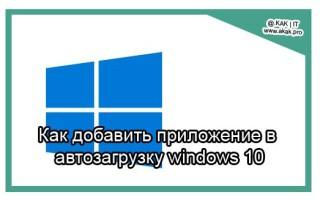 Как настроить запуск программ при включении компьютера windows 10