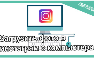 Загрузить фото в инстаграм с компьютера