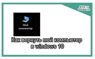 Как вернуть мой компьютер в windows 10