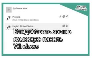 Как добавить раскладку клавиатуры windows 10