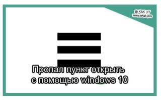 Пропал пункт открыть с помощью в windows 10 — решение