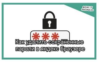 Как удалить сохраненные пароли в яндекс браузере