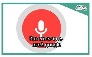 Как включить окей google