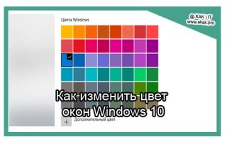 Как изменить цвет окон Windows 10