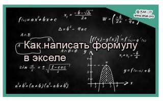 Как написать формулу в Exel