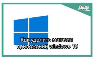 Как удалить windows store в windows 10