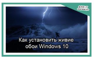 Как установить живые обои Windows