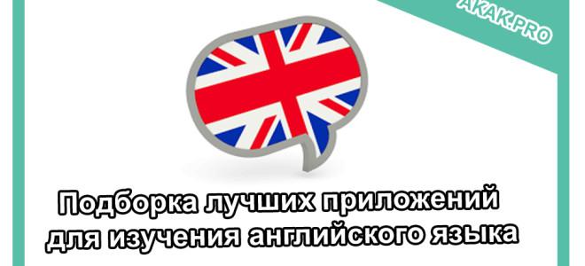 Лучшие приложения для изучения английского языка