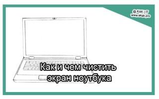 Как и чем протирать экран ноутбука