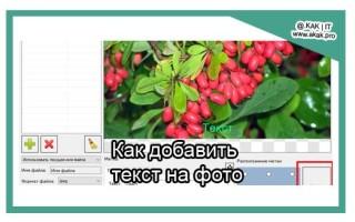 Как добавить текст на фото
