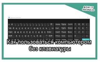 Как пользоваться компьютером без клавиатуры