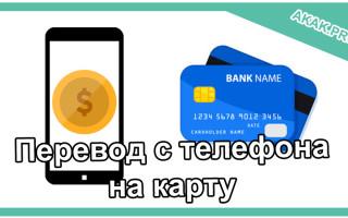 Как выводить деньги с телефона на карту