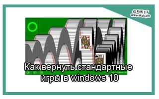 Как вернуть стандартные игры в windows 10