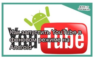 Как запустить YouTube в фоновом режиме на Android
