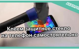 Как наклеить защитное стекло на телефон в домашних условиях