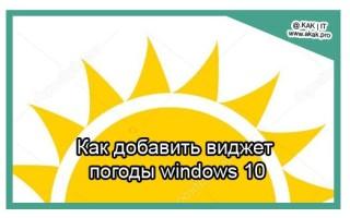 Как добавить виджет погоды windows 10