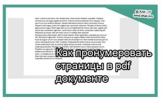 Нумерация страниц в pdf документе