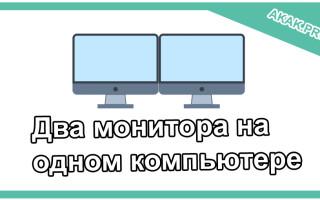 Как подключить два монитора к компьютеру