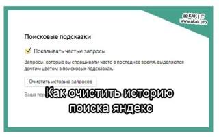Как очистить историю поиска Яндекс