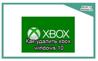 Как удалить xbox windows 10