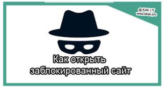 как открыть заблокированній сайт