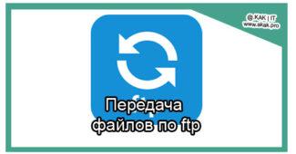 Передача файлов по ftp