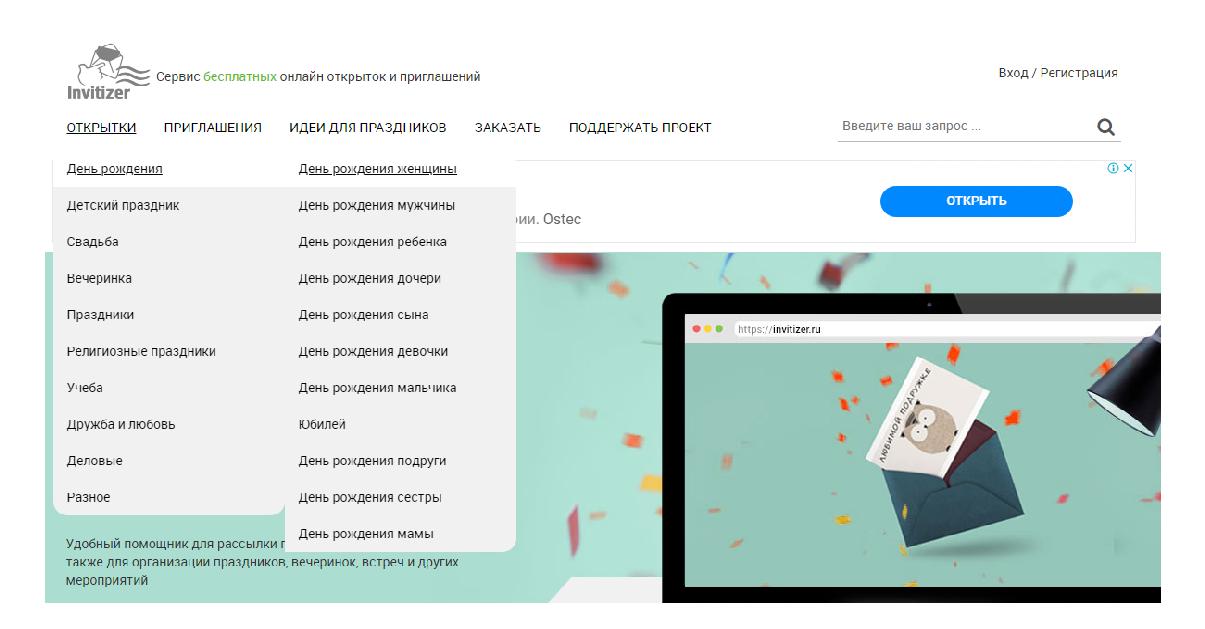 Сервис открыток онлайн