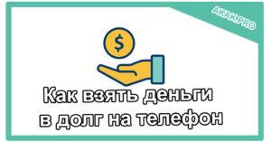в каком банке взять кредит безработному в пинске